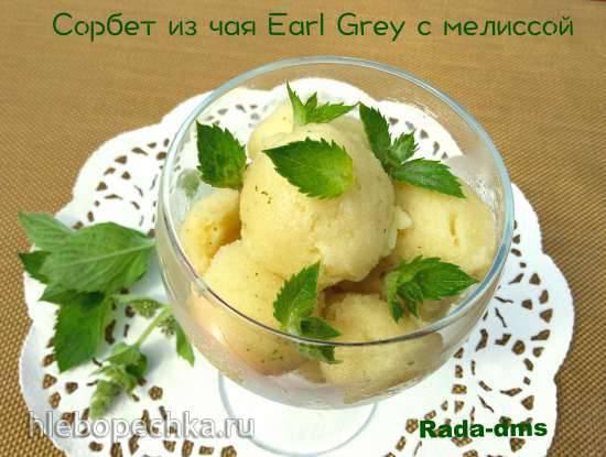 Сорбет «Чай Earl Grey c мелиссой»