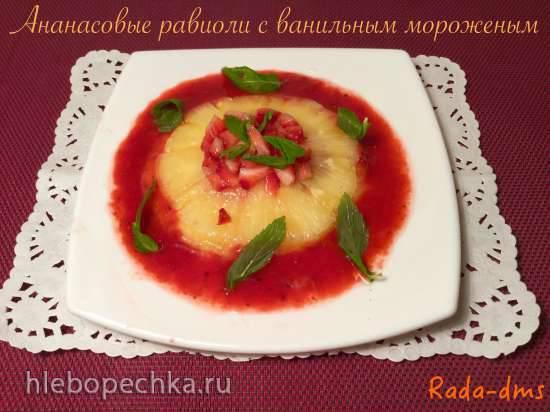 Ананасовые равиоли с мороженым в малиново-клубничном соусе