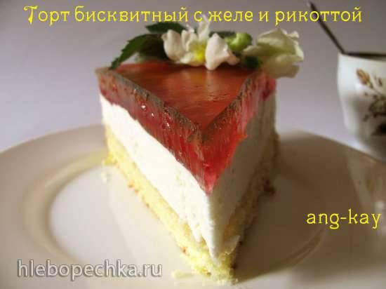 Торт бисквитный с желе и рикоттой