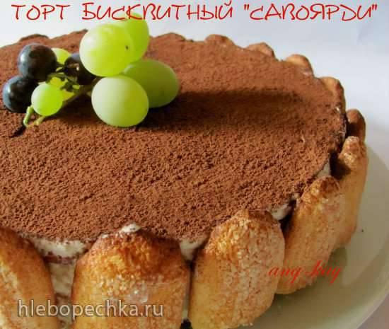 Торт бисквитный Савоярди (по мотивам Тирамису)