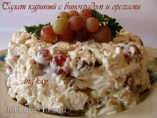 Салат куриный с виноградом и орехами заправленный домашним майонезом