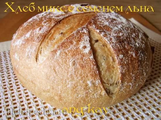 """Хлеб на жидких дрожжах """"Льняной колобок"""" Хлеб микс с семенем льна"""