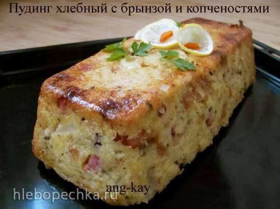 Пудинг хлебный с брынзой и копченостями