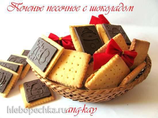 Песочное печенье с шоколадом (штамп плюс силиконовый мат)Песочное печенье с шоколадом (штамп плюс силиконовый мат)