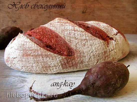 Хлеб свекольный (по мотивам рецепта Л. Гейсслера)