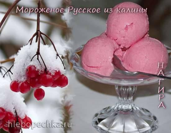 Мороженое Русское из калины