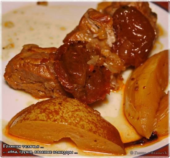 Телячьи голяшки с айвой, грушами и вялеными помидорами
