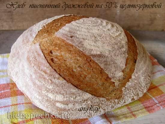 Хлеб пшеничный дрожжевой на 50% цельнозерновой