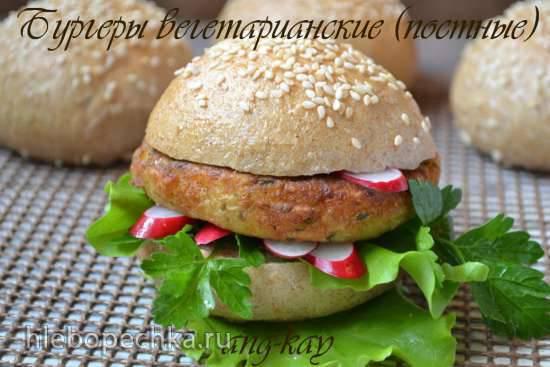 Бургеры вегетарианские (постные)