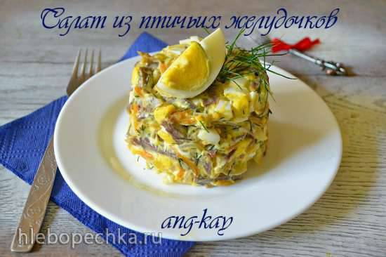 Салат из птичьих желудочков