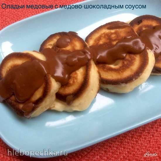 Оладьи медовые с медово-шоколадным соусом
