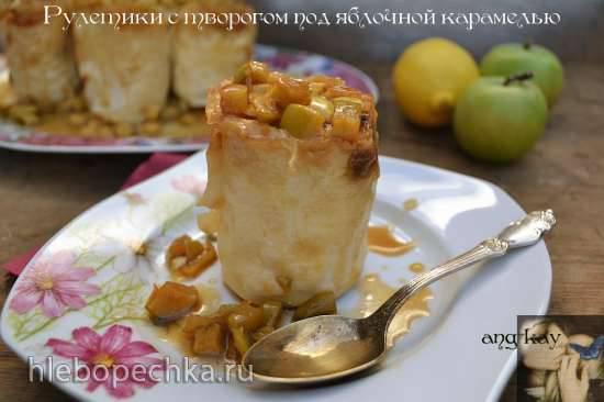 Рулетики с творогом под яблочной карамелью