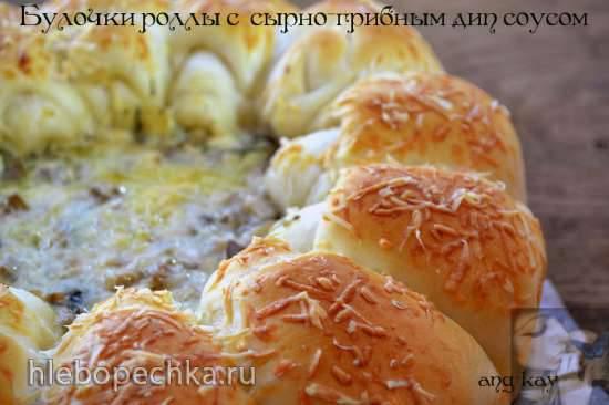 Булочки роллы с сырно-грибным дип соусом Булочки роллы с сырно-грибным дип соусом