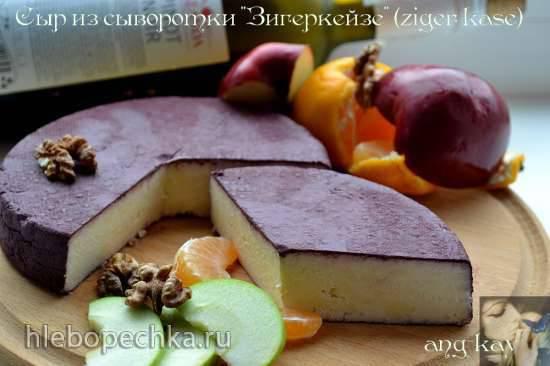 "Сыр из сыворотки ""Зигеркейзе"" (ziger kase)"