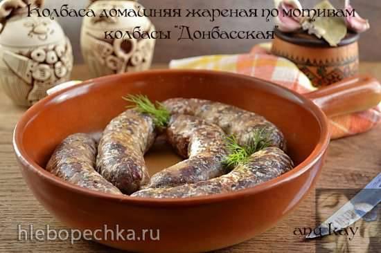 """Колбаса домашняя жареная по мотивам колбасы """"Донбасская"""""""