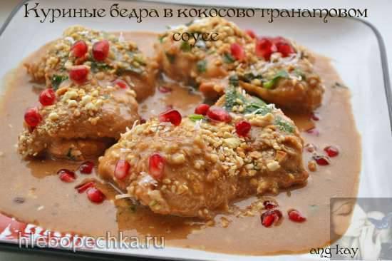 Куриные бедра в кокосово-гранатовом соусе