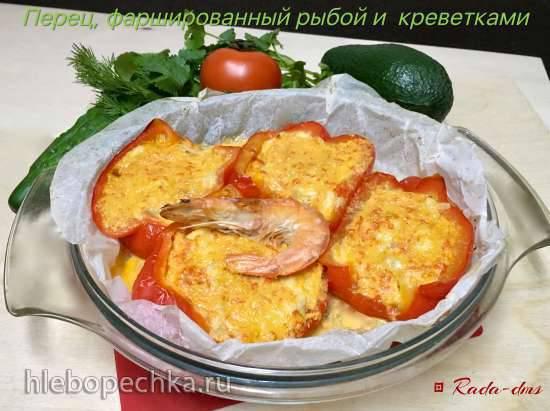 Перцы, фаршированные белой рыбой и креветками