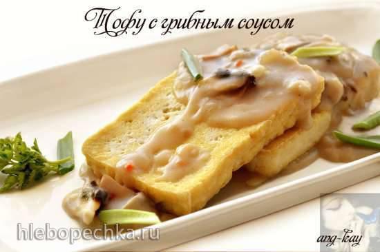 Тофу с грибным соусом (постное, вегетарианское блюдо)