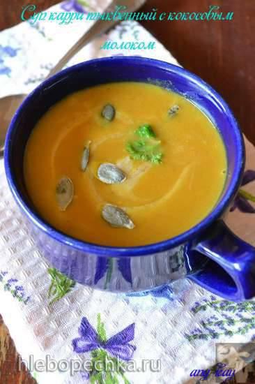 Суп карри тыквенный с кокосовым молоком (постный) Суп карри тыквенный с кокосовым молоком (постный)