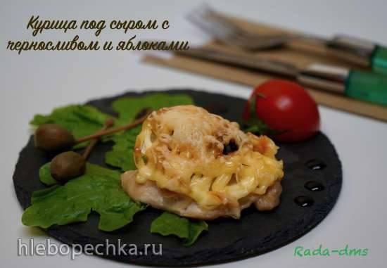 Курица под сыром с черносливово-яблочным топпингом Курица под сыром с черносливово-яблочным топпингом