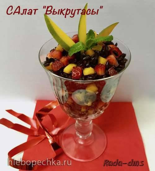 Салат Выкрутасы из черного риса с клубникой и манго