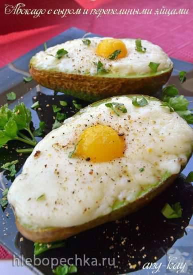 Авокадо с сыром и перепелиными яйцами