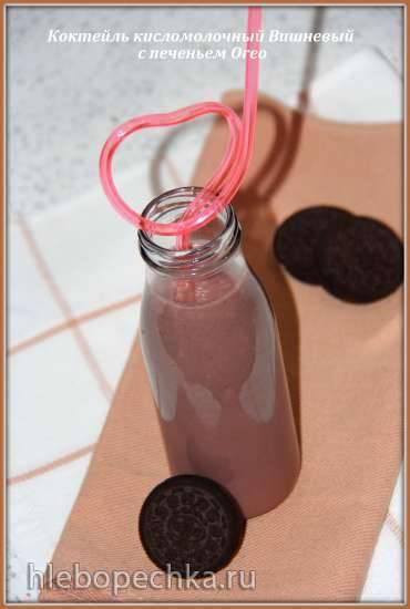 Коктейль кисломолочный Вишнёвый с печеньем Oreo