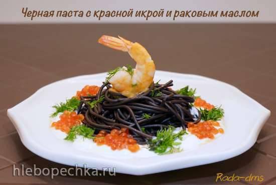 Черная паста с красной икрой и раковым маслом под сметанно-сливочным соусом Черная паста с красной икрой и раковым маслом под сметанно-сливочным соусом