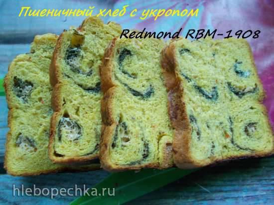 Redmond RBM-1908. Пшеничный хлеб с укропом