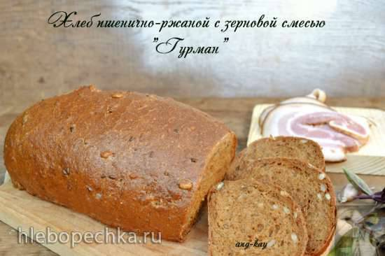 Хлеб пшенично-ржаной с зерновой смесью Гурман