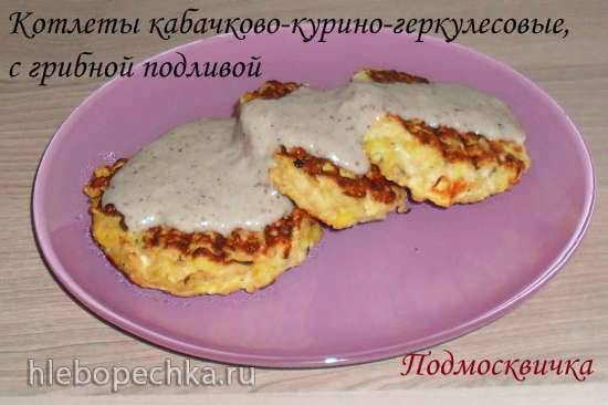 Котлеты кабачково-курино-геркулесовые с грибной подливой