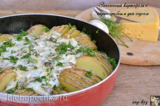 Запеченный картофель с сырно-грибным дип соусом