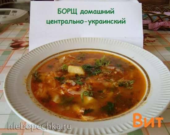 Украинская кухня БОРЩ домашний центрально-украинский.