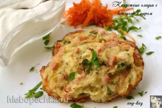 Капустные оладьи с ветчиной и сыром Капустные оладьи с ветчиной и сыром