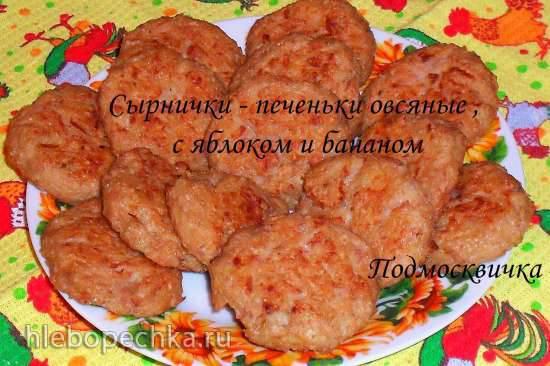 Сырнички-печеньки овсяные с яблоком и бананом