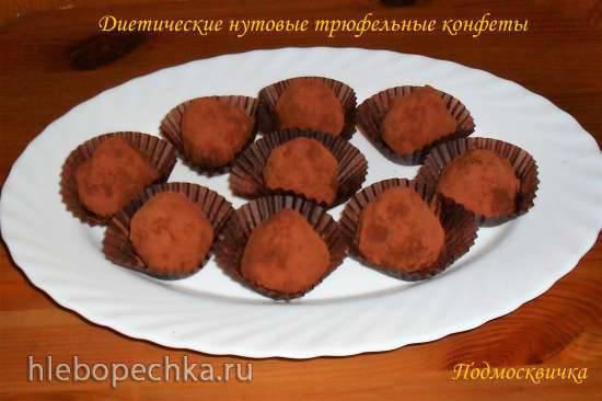 Диетические нутовые трюфельные конфеты