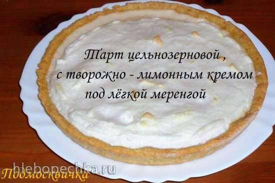 Тарт цельнозерновой с творожно-лимонным кремом под лёгкой меренгойТарт цельнозерновой с творожно-лимонным кремом под лёгкой меренгой