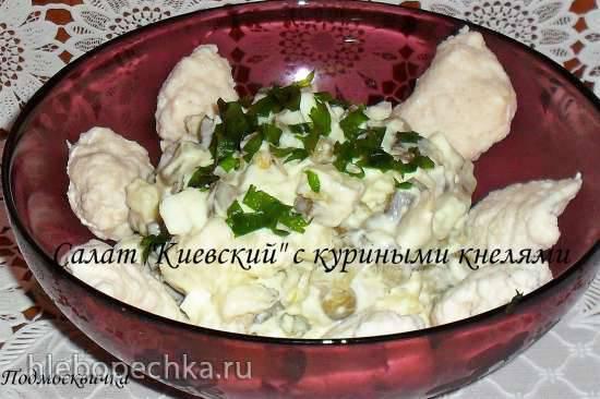 Салат Киевский с куриными кнелями