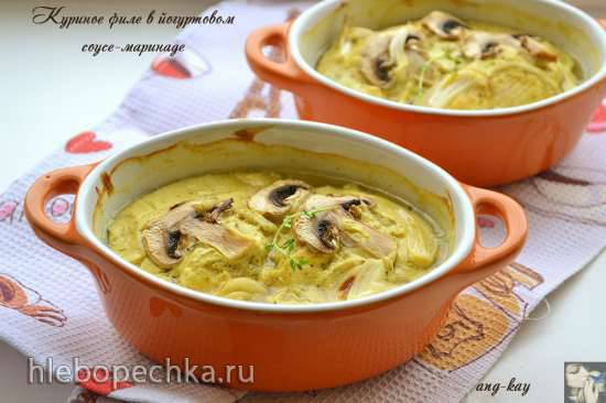 Куриное филе в йогуртовом соусе-маринаде