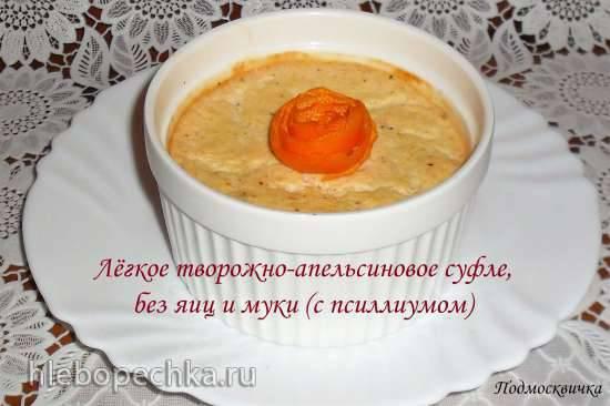 Лёгкое творожно-апельсиновое суфле, без яиц и муки (с псиллиумом)