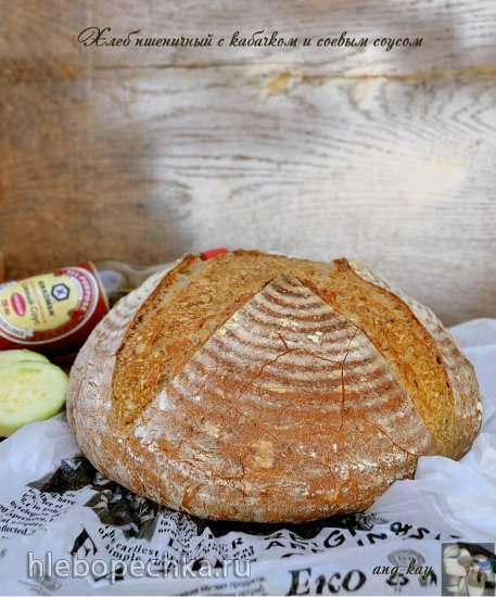 Хлеб пшеничный с кабачком и соевым соусом