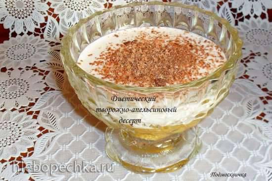 Диетический творожно-апельсиновый десерт