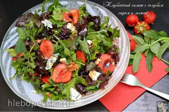 Клубничный салат с голубым сыром и мятой Клубничный салат с голубым сыром и мятой