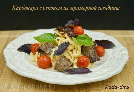 Карбонара с беконом из мраморной говядины
