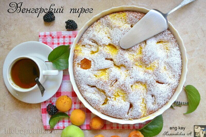 Венгерский пирог с абрикосом и творогом (+видео)