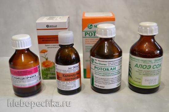 Антисептическое и противовоспалительное средство для рук с глицерином