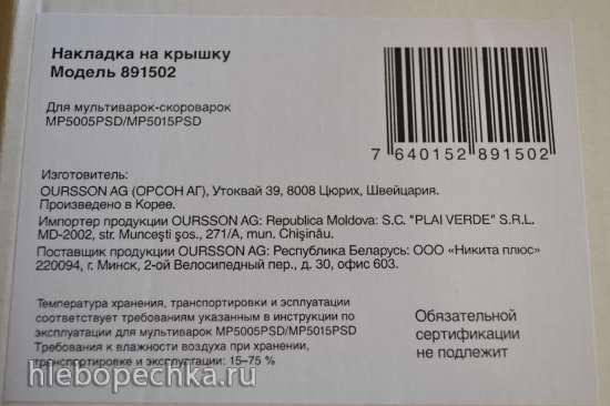 Накладки на крышку для Мультиварки-скороварки Oursson - есть в продаже!