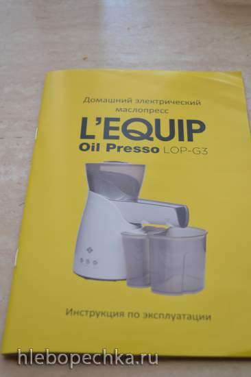 Lequip LOP-G3