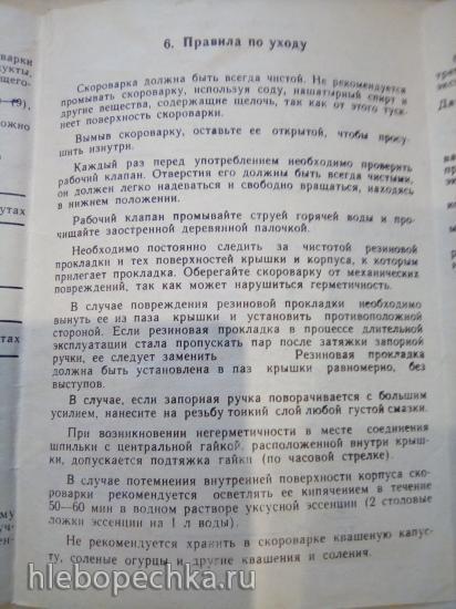 Скороварка советских времен