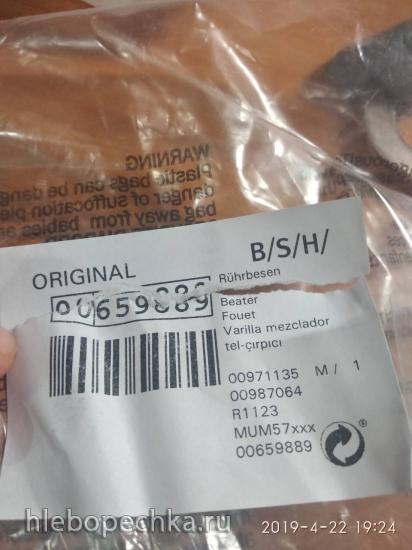 Продаю: Насадка Флекси для кухонного комбайна Bosch mum